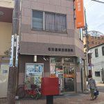 ◆柴田郵便局まで徒歩約5分◆